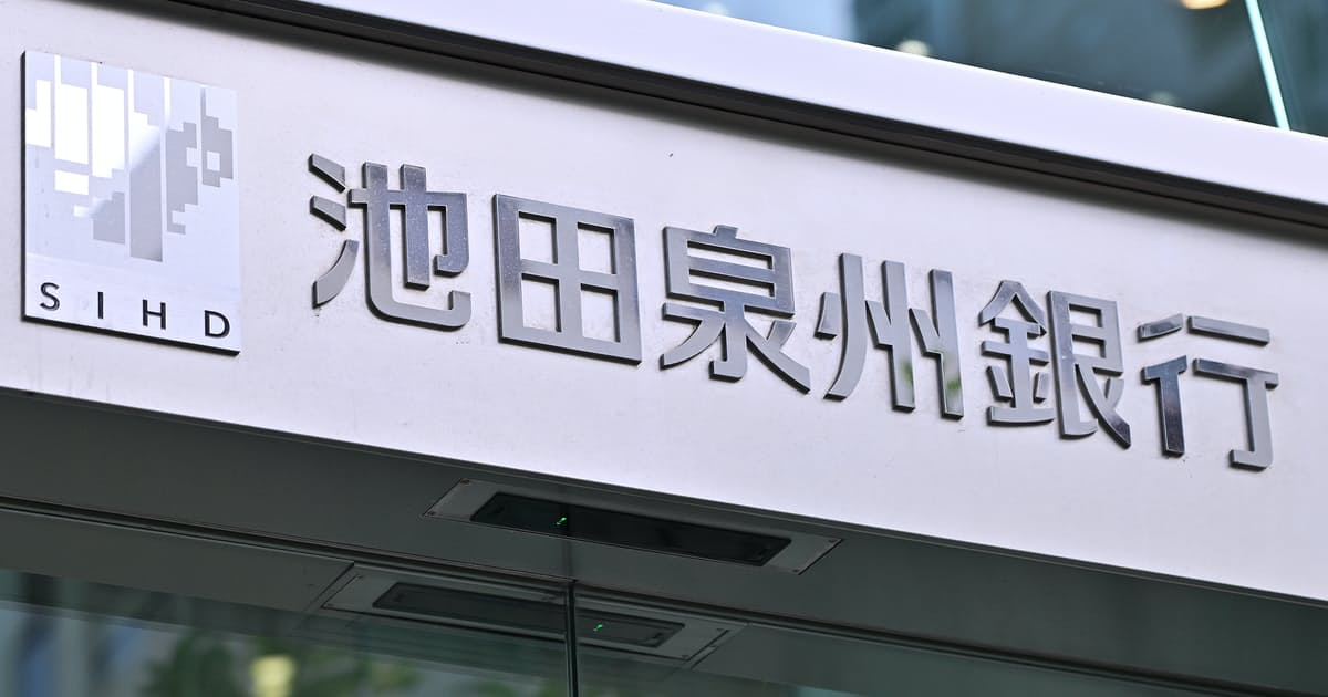 池田泉州HD、事業承継でファンド 後継者難の中小支援