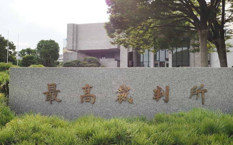最高裁判所/最高裁