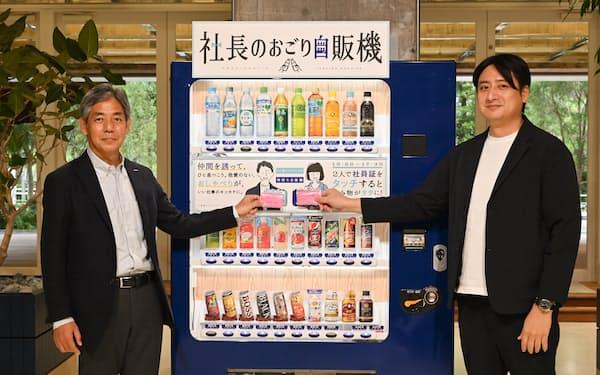 社員証を同時にかざすと飲料が手に入る(10月19日、東京都港区、左はサントリービバレッジソリューションの須野原剛事業推進本部長、右はコクヨの黒田英邦社長)