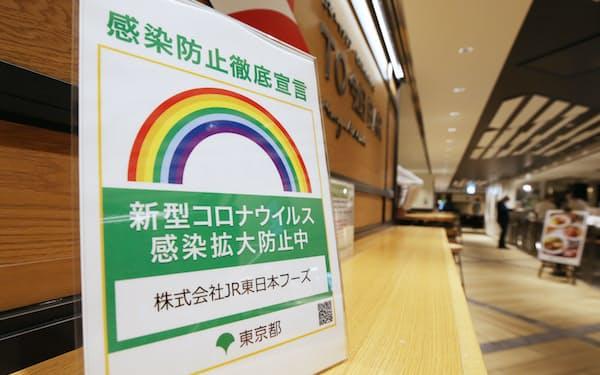 飲食店の店頭に置かれた「感染防止徹底宣言」のステッカー(7月30日、JR東京駅の商業施設)
