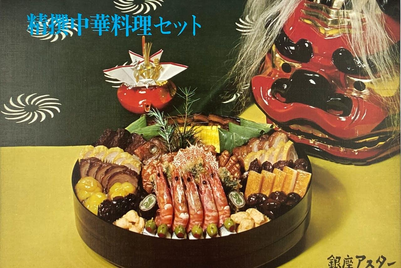 中国料理の国際化には日本も寄与した(1970年代の「銀座アスター」の中華風おせちポスター)