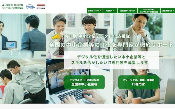 中小企業デジタル化応援隊事業のホームページ