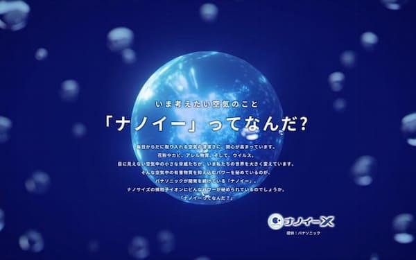 日経電子版広告賞の大賞に決まったパナソニックのウェブ広告