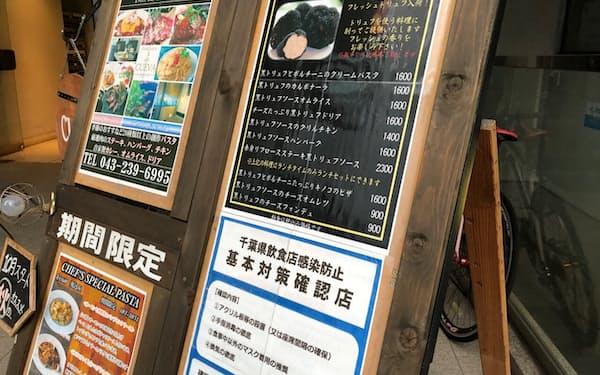千葉県の「基本対策確認店」を店頭で示す飲食店が増えてきた(千葉市内)