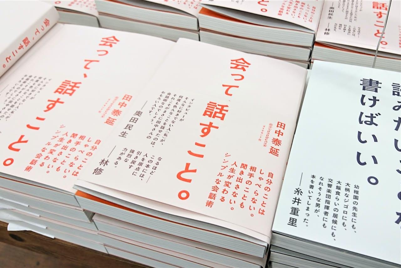 特設の平台に前著や著者が選書した本とともに展示する(青山ブックセンター本店)