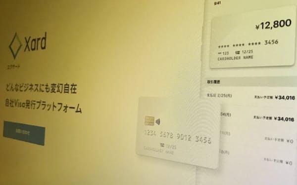 インフキュリオンが提供する法人カード基盤
