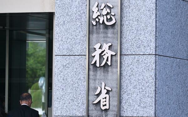 総務省は高速通信規格「5G」の普及を見据え、携帯電話用の電波について新たな割り当て方式を検討する(東京・霞が関)