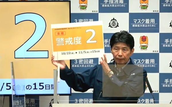 群馬県の山本知事は県独自の警戒度を「2」に引き下げると発表した(20日、前橋市)