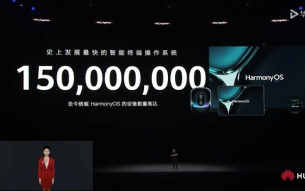 ファーウェイの余承東・常務董事は独自OSホンモンについて「史上最も発展が速い」と説明した(22日、同社イベントの中継動画)
