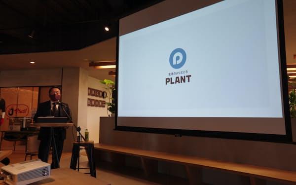 中期経営計画と決算を発表するPLANTの三ツ田佳史社長(22日、坂井市の本社)