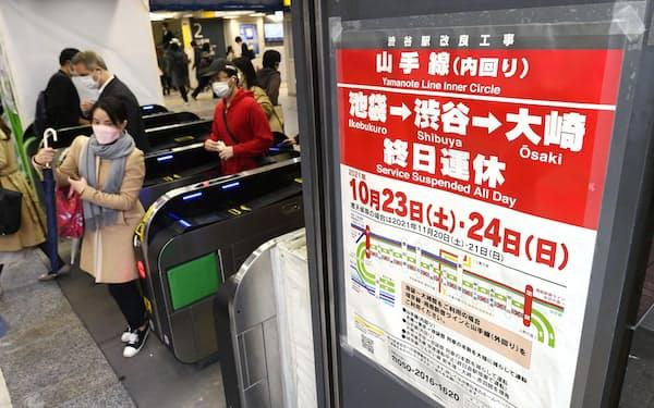 ホーム拡幅工事に伴う山手線の運休などを知らせるポスター(22日午前、JR渋谷駅)=共同