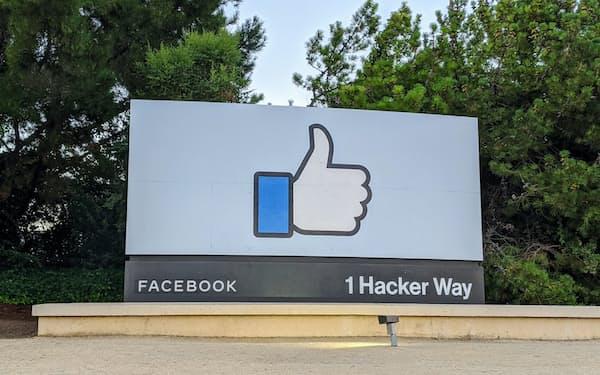 フェイスブックへの逆風が強まっている(米カリフォルニア州メンロパーク市の本社)
