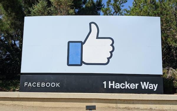 企業体質への批判が強まっているが、業績は堅調だった(米カリフォルニア州のフェイスブック本社)