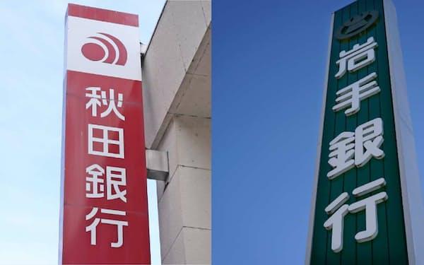 秋田銀と岩手銀の預金残高はともに県内トップ
