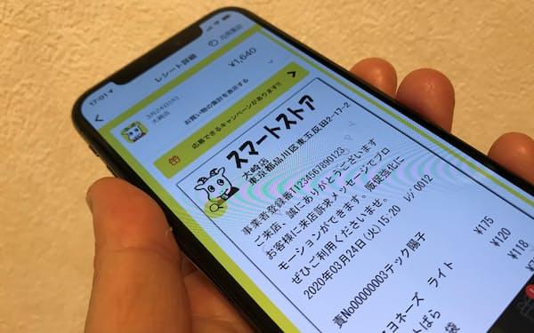 東芝テックのレシートを電子化するスマホアプリの画面