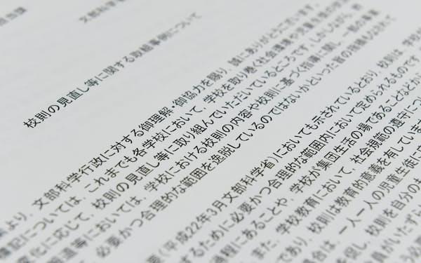 文科省が6月に出した校則見直しに関する通知