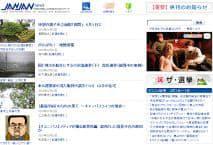 休刊を決めたインターネット新聞「JanJan」のサイト画面