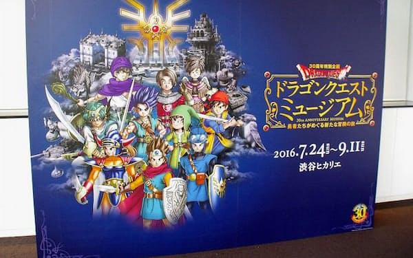 渋谷ヒカリエ9階の会場入り口にあるポスター。どの勇者が好きだったかでひとしきり語れる