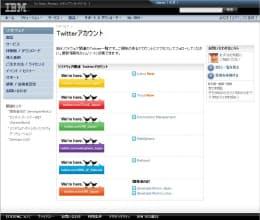 写真2 日本IBMのWebサイト上には、製品別の顧客サポートを担うツイッター・アカウントを紹介するページがある