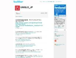 写真3 ユニクロのツイッター・アカウント(http://twitter.com/Uniqlo_JP)は、セール情報を一方的に流す販売促進型  ユニクロのツイッター担当者と顧客の間のやり取りは見られず、フォローするアカウントは英国支社だけ。