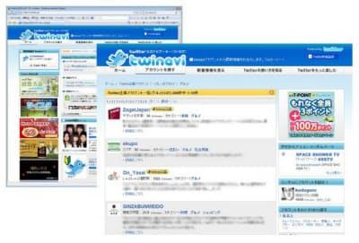 写真1 ツイッター社のウェブサイト(www.twitter.com)内にある「twinavi(ついなび)」のページ画面  ツイッター社が指定した条件を満たす企業アカウントの一覧表が掲載されている。