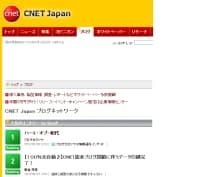 CNET JapanのWebサイト