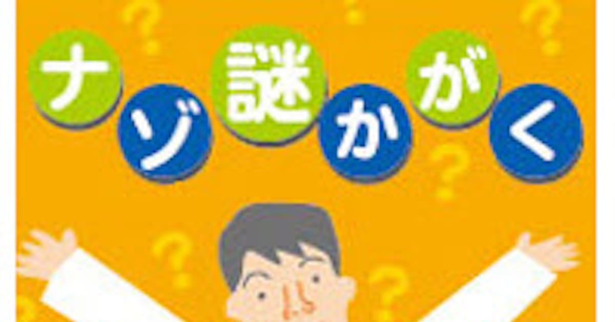 レアメタル、なぜ特定の国に?: 日本経済新聞