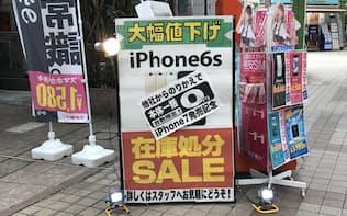 総務省の度重なる指導にもかかわらず、店頭では「0円販売」が復活している