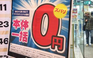 「0円販売」をガイドラインで禁止してもユーザーのメリットにはならない