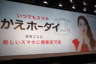 「かえホーダイ」は、FREETELの新しいスマートフォンに半年おきに機種変更できる新しいプラン