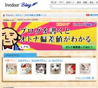 「livedoor Blog」には政治・経済に関心を示すブロガーが多い