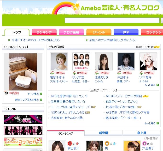 ブログ 芸能人 アメーバ