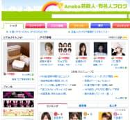 芸能人・有名人・スポーツ選手などがブログを開設し、華やかな「Ameba BLOG」