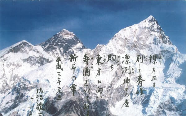 筆者撮影のエベレスト(平成3年の年賀状から)
