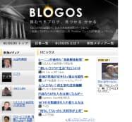 「BLOGOS」のブロガーには政治家やジャーナリストなども多い