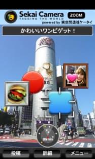 KDDIが7月1日から提供する「セカイカメラZOOM」の画面