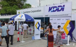 KDDIと住友商事は2014年にミャンマーで開催された日本紹介イベントにブースを出展しMPTをアピールした