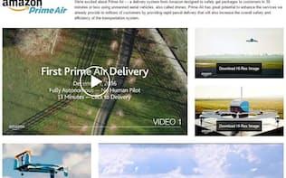 Amazon.comのPrime Airのサイト(出所:Amazon.com)