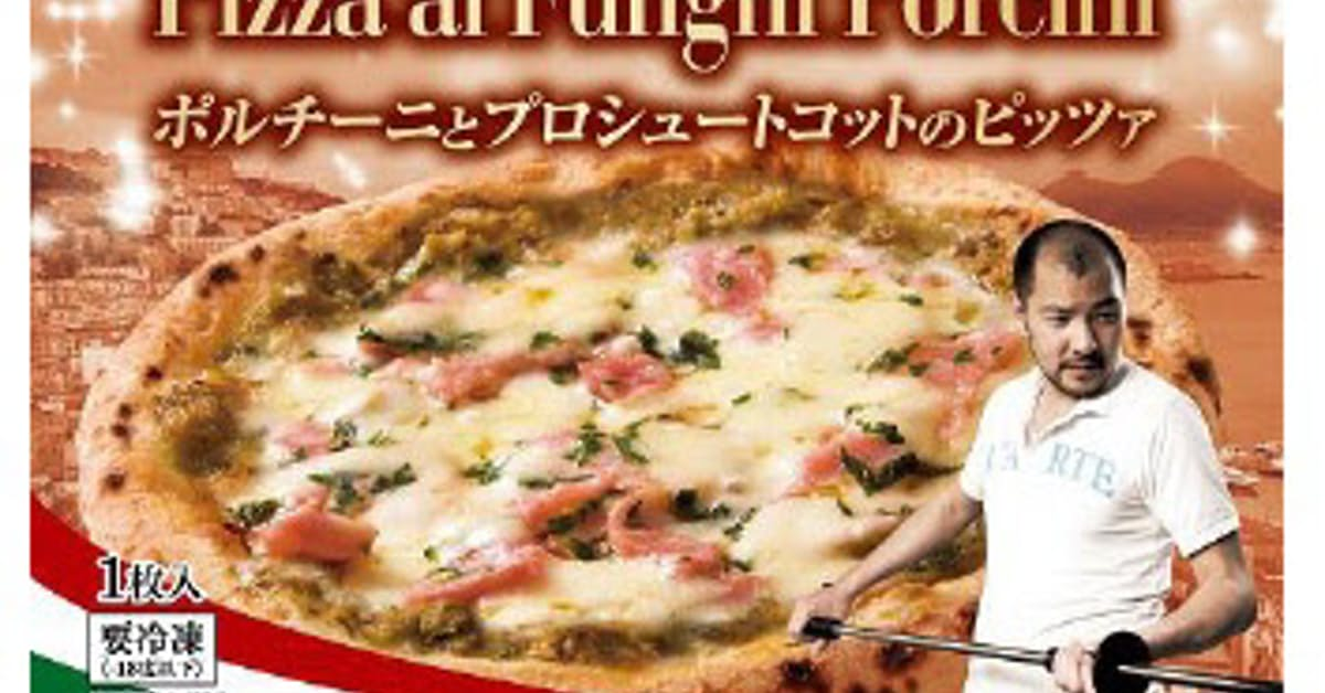 マルエツ ピザ