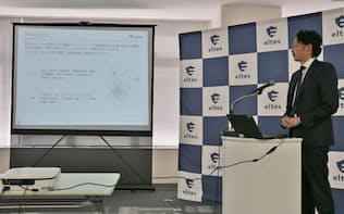 12月15日にエルテス本社で開かれた発表会の様子