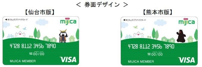 Mijica ゆうちょ