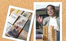 日本文化の根っこを探る