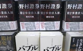 書店で目立つコーナーに置かれるバブル回顧本(東京・大手町)