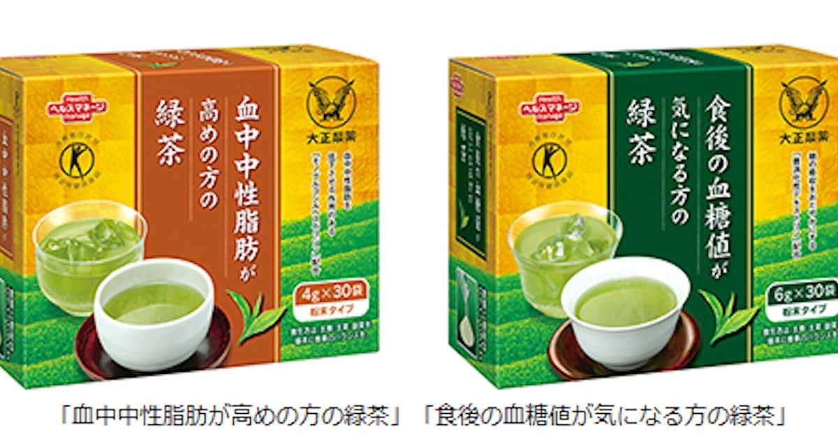 大正 中性脂肪 お茶