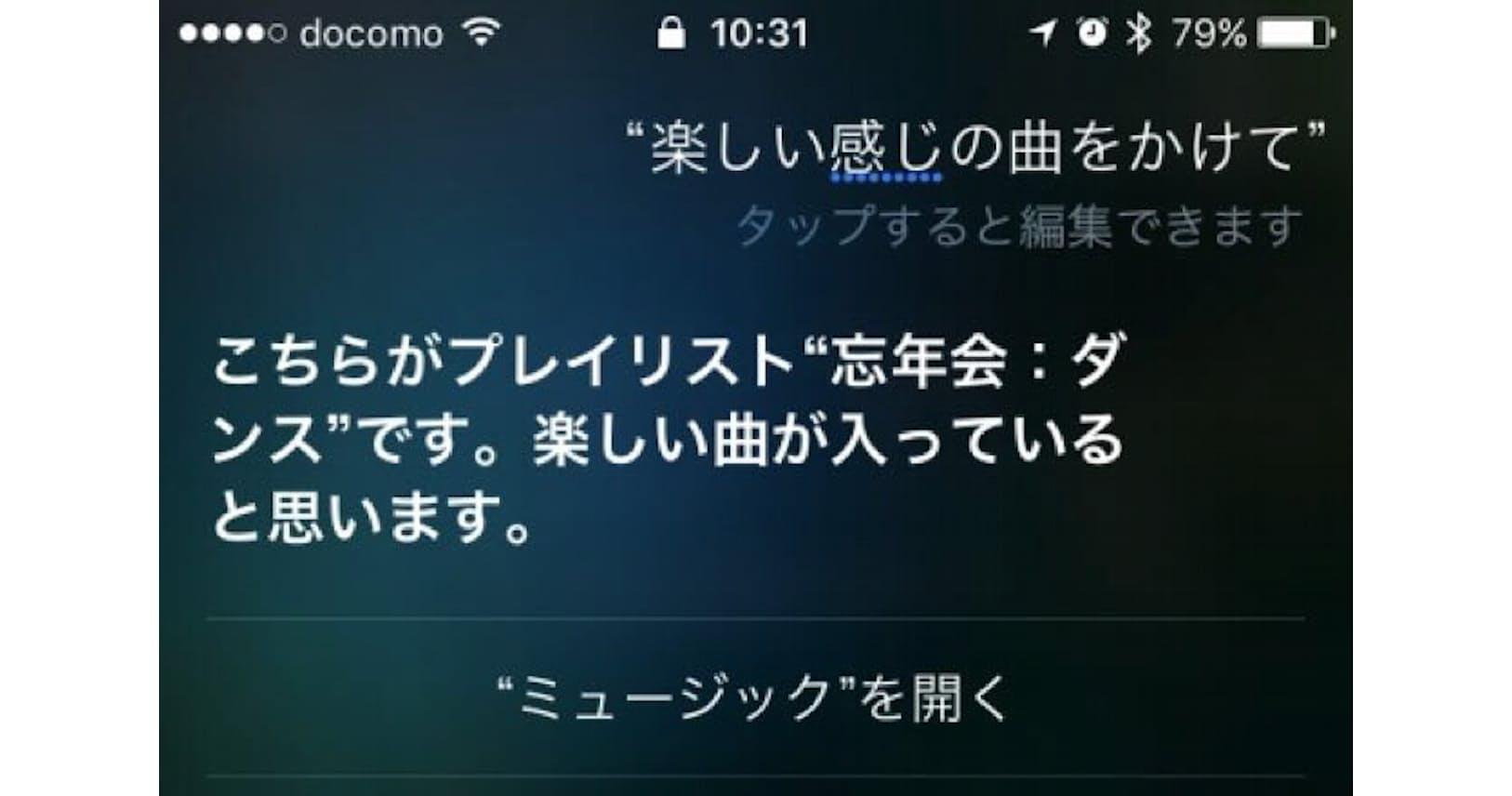 に せる 方法 歌わ Siri