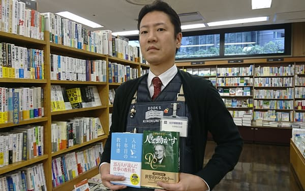 紀伊国屋書店大手町ビル店の西山崇之さんのおすすめは『入社1年目の教科書』と『人を動かす』