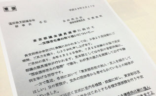 自民党が道府県連幹事長に出した通達。「党外への名簿提供は厳に慎んでいただくよう」とある