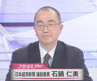 石鍋仁美・論説委員