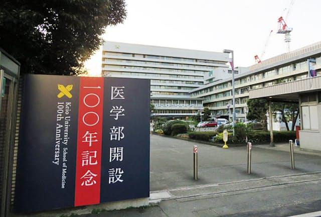慶応義塾大学病院(東京・新宿)
