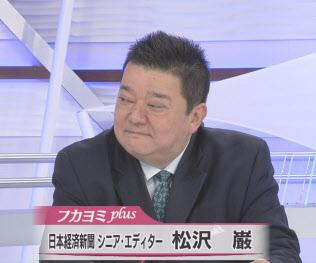 松沢巌シニア・エディター(6月7日放送)